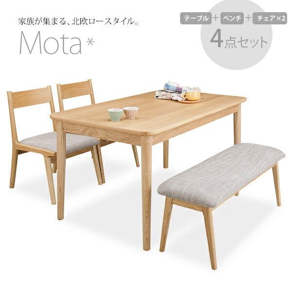 Mota北欧ロースタイル アッシュ無垢材 ダイニング4点セットテーブル+ベンチ+チェア2脚 北欧ナチュラル 木製 ダイニングセット リビングダイニングにも【送料無料】