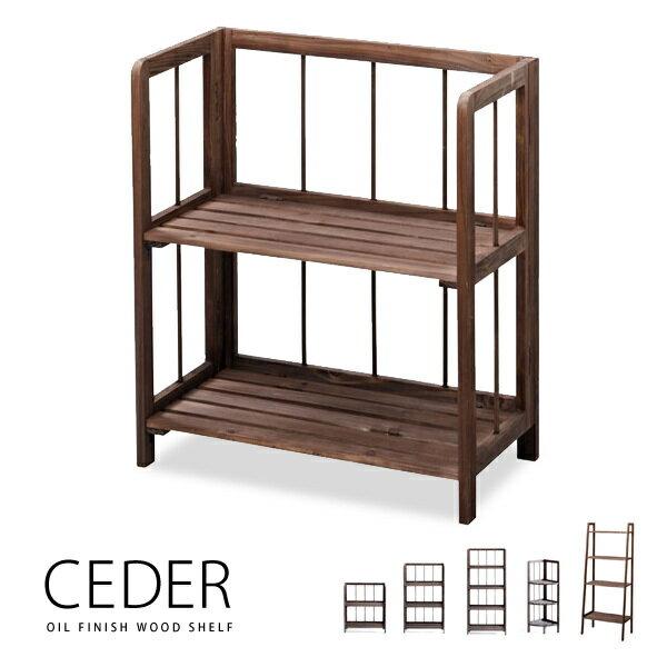 「CEDER」2段タイプ 木製ラック 木製シェルフ フォールディングシェルフ 折りたたみシェルフ 多目的シェルフ キッチン、リビング、玄関に【送料無料】[d]