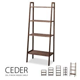 「CEDER」ハイタイプシェルフ ディスプレイラック 本棚 木製ラック 木製シェルフ 多目的シェルフ オープンラック キッチン、リビング、玄関[dl]