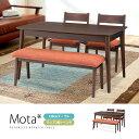 「Motaモタ」木製ダイニングこたつテーブル4点セット テーブル1台チェア2脚ベンチ1脚セット ハイタイプ ブラウン …