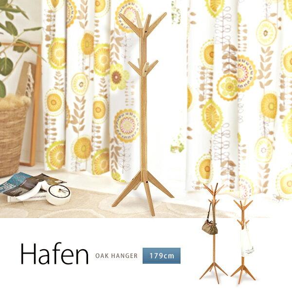 木製ハンガーラック「Hafenハーフェン」<高さ179cm> コートハンガー オーク材 北欧 シンプル おしゃれなハンガー ポールハンガー【送料無料】[J2]