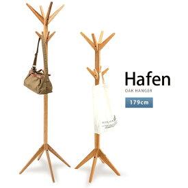 木製ハンガーラック「Hafenハーフェン」<高さ179cm> コートハンガー オーク材 北欧 シンプル おしゃれなハンガー ポールハンガー[j]