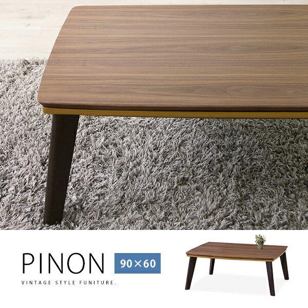 木製デザインこたつテーブル 90×60cm 長方形「PINON ピノン」1〜2人用 コタツテーブル ローテーブル ウォルナット天然木製 無垢脚 ブラウン 北欧 ナチュラルモダンシンプル おしゃれ 1人用 2人用 ワンルーム【送料無料】[d]