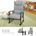 肘掛け付きリクライニング高座椅子 楽々チェア「EASE」布製ファブリック座椅子 高さ調整 パーソナルチェア 1人掛けソファ 母の日 父の日 敬老の日【送料無料】