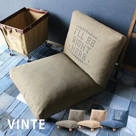 フロアソファ「VINTE」1P 1人掛け リクライニング機能付き ファブリック 布張り 天然木製 脚付き座椅子 フロアチェア ローソファ アメリカンヴィンテージ西海岸風 カリフォルニアスタイル おしゃれ ミリタリー[d]