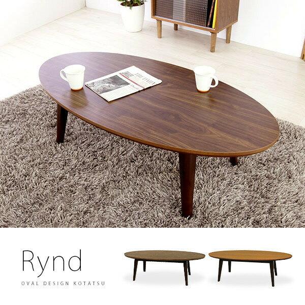 d)オーバル楕円こたつテーブル「Ryndリンド」楕円形幅120cm 木製 ウォルナット コタツ ローテーブル 北欧シンプルおしゃれ【送料無料】
