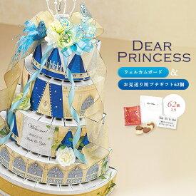 ウェルカムボード兼プチギフト62個セット クッキー、紅茶、サンクスカードのプチギフト「Dear Princess ディア・プリンセス」完成品 組み立て不要 兼用 結婚式 ウエディング ブライダル 披露宴 二次会 サムシングブルー ウェルカムグッズ【送料無料】[k]