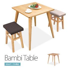 「Bambiバンビ」木製ダイニングテーブル 無垢 おしゃれ 北欧ヴィンテージシンプルナチュラルモダン 1人用〜2人用 コンパクト 幅65cm 正方形[t]