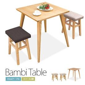 「Bambiバンビ」木製ダイニングテーブル&スツール2脚セット ダイニングセット 無垢材 北欧ヴィンテージ家具風 シンプルナチュラル 2人用 コンパクト ワンルーム 狭いお部屋にも省スペース[t]