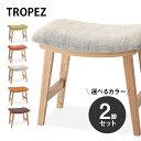 【お得な2脚セット】トロペ 木製スツール「TOROPEZ トロペスツール」カラーを選べる2脚セット 布張りスツール 革張…
