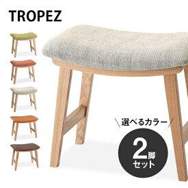 【お得な2脚セット】トロペ 木製スツール「TOROPEZ トロペスツール」カラーを選べる2脚セット 布張りスツール 革張り レザー調 北欧ナチュラルゆったりカーブ 玄関にも CL-790C[d]