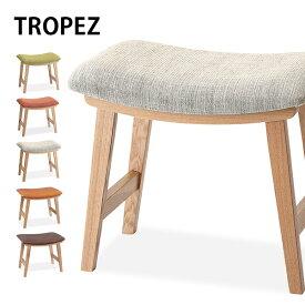 トロペ 木製スツール「TOROPEZ トロペスツール」布張りスツール 布製 革張り レザー 北欧ナチュラルゆったりカーブ 玄関に・オットマンにも 北欧 シンプルナチュラル CL-790C[dt]