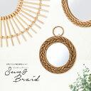 手編みラタンミラー 円形ミラー Braid<小さいサイズ> 壁掛けミラー ウォールミラー 鏡 籐製 丸型 楕円形 …