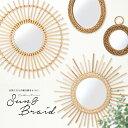 手編みラタンミラー 円形ミラー Sun&Braid 壁掛けミラー ウォールミラー 鏡 籐製 丸型 楕円形 軽量 北欧 …