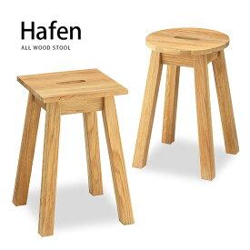 オーク材 木製スツール オーク無垢材使用「Hafenハーフェン」丸・角2タイプ オークスツール 丸スツール 北欧ナチュラル 玄関に・ディスプレイにも[t]