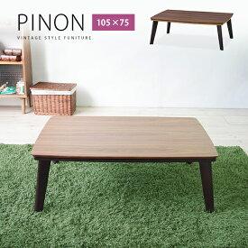木製デザインこたつテーブル 105×75cm 長方形「PINON ピノン」こたつ  3〜4人用 コタツテーブル ローテーブル ウォルナット天然木製 無垢脚 ブラウン 北欧 ナチュラル モダン シンプル おしゃれ 3人用 4人用 ファミリー[d]