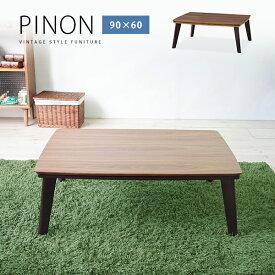 木製デザインこたつテーブル 90×60cm 長方形「PINON ピノン」1〜2人用 コタツテーブル ローテーブル ウォルナット天然木製 無垢脚 ブラウン 北欧 ナチュラルモダンシンプル おしゃれ 1人用 2人用 ワンルーム[d]