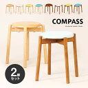 【お得な同色2脚セット】木製スツール 丸 スタッキング可能 積み重ね可能 丸椅子 丸いす 無垢材 ナチュラル …