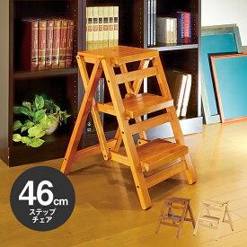木製折りたたみ踏み台 46cm 二段タイプ 2段 ステップチェア ステップ台  踏み台 脚立 木製 シンプル ナチュラル 子供 洗面台 キッチン[k]