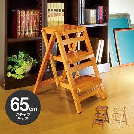 木製折りたたみ踏み台 65cm 三段タイプ 3段 ステップチェア ステップ台  踏み台 脚立 木製 シンプル ナチュラル 子供 洗面台 キッチン[j]
