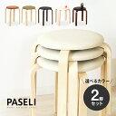 カラーが選べるお得な2脚セット「PASELIパセリ」木製スツール スタッキング 積み重ね可能 丸椅子 コンパクト丸イ…