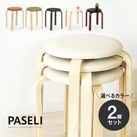 カラーが選べるお得な2脚セット「PASELIパセリ」木製スツール スタッキング 積み重ね可能 丸椅子 コンパクト丸イス PVCレザー 革張り ファブリック 布張り 布製 省スペース 受付や店舗にも 北欧 シンプルナチュラル おしゃれ パセリスツール[k]