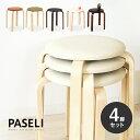 お得な4脚セット「PASELIパセリ」木製スツール スタッキング 積み重ね可能 丸椅子 コンパクト丸イス PVCレザー 革張り…