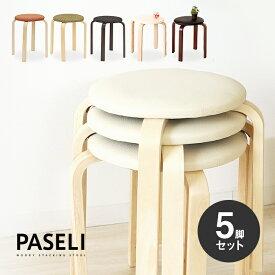 お得な5脚セット「PASELIパセリ」木製スツール スタッキング 積み重ね可能 丸椅子 コンパクト丸イス PVCレザー 革張り ファブリック 布張り 布製 省スペース 受付や店舗にも 北欧デザイン風 シンプルナチュラル おしゃれ パセリスツール[k]
