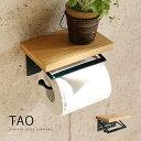 天然木製×アイアン風スチール トイレットペーパーホルダー「TAO」シングル 一連 ダークグリーンスチール おしゃれ…