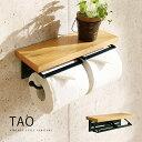 オーク材天然木製×アイアン風スチール トイレットペーパーホルダー「TAO」ダブル 二連 ダークグリーンスチール お…