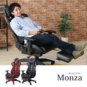 レーシングチェア「Monza(モンツァ)」ゲーミングチェアオフィスチェアパソコンチェアPCチェアハイバックバケットシートレザー調クッション付きリクライニングロッキング高さ調節オットマンキャスター付きおしゃれ疲れにくい【送料無料】