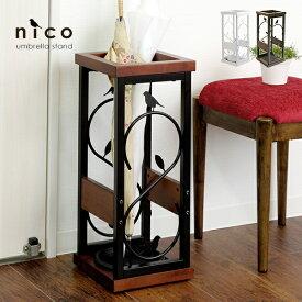 傘立て 天然木製×アイアン風スチール「NICO」アンブレラスタンド 折り畳み傘も収納 小鳥モチーフ フレンチシンプルナチュラルアンティークおしゃれ ヴィンテージ[t]