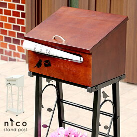 木製×アイアン風スタンドポスト「nico」郵便受け 郵便ポスト 一戸建て用 宅配ボックス 工事不要スタンド型 名入れ可能 表札 ナチュラルカントリーアンティーク風[t]