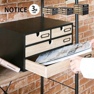 木製小物チェスト3段タイプ「Notice(ノーティス)」レターケース 書類整理 ファイルボックス プリント整理 文房具 引き出し 収納 卓上 机上 A4サイズ ネームプレート付き 西