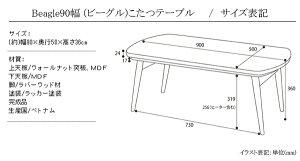 木製折りたたみこたつテーブル「BEAGLEビーグル」幅90cm1人〜2人用おしゃれコタツ省スペースローテーブル北欧ナチュラルシンプル【送料無料】