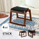 4脚セット ソリ付き木製革張りスタッキングスツール単品 和室 畳 法事 座敷 PUレザー張り 椅子 北欧シンプル …