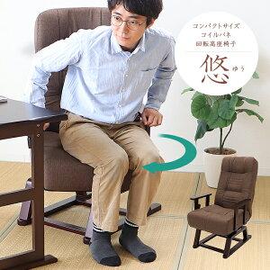 回転式パーソナルチェア 高座椅子「悠」コンパクトサイズ 小柄な方・女性にも 座いす 回転式 リクライニングチェア フロアチェア 1人掛けソファ ハイバック コンパクト 母の日 父の日 敬