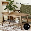 「Rosie ロージー」木製センターテーブル幅105cm 収納付き 棚付きローテーブル アンティーク北欧レトロヴィンテー…