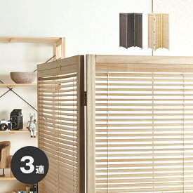木製 衝立 3連 高さ172cm ブラインド パーテーション パーティション ルーバー スクリーン 間仕切り 開閉式 キャスター付き オフィスや店舗にも[d]