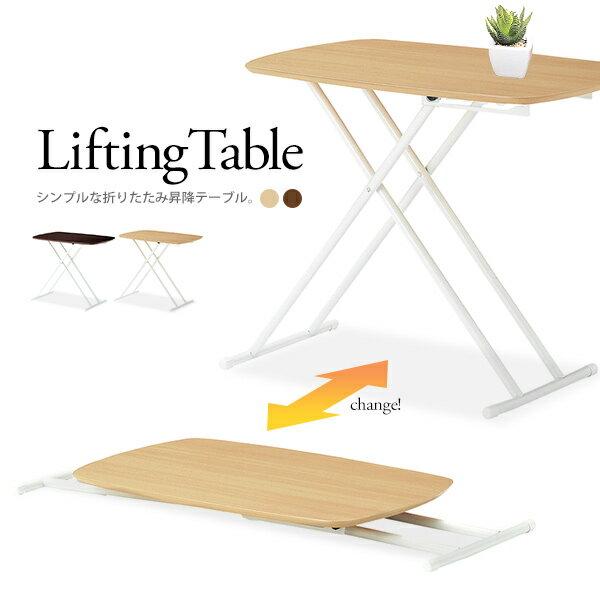 昇降式テーブル 昇降テーブル ツヤあり グロス加工 リフトテーブル リフティングテーブル 5段階高さ調節可能 高さ調整 折畳みテーブル 木製調 ソファーダイニング ローテーブル ナチュラル ブラウン【送料無料】LFT-75W