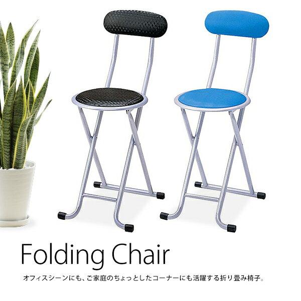 シンプル折り畳みチェア カウンターチェア ブラック ブルー 折り畳みイス コンパクト・軽量・省スペース・会議室・PCチェア パイプ椅子 背もたれ付き【送料無料】