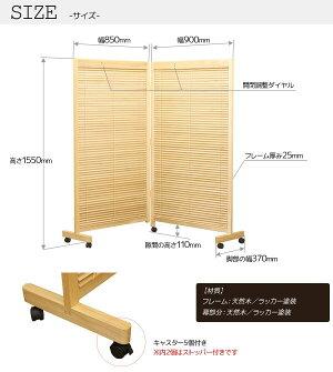 木製衝立2連高さ155cmブラインドパーテーションパーティションスクリーン間仕切り開閉式キャスター付きオフィスや店舗にも【送料無料】[d]