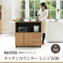 Keittio 北欧キッチンシリーズ 幅90 キッチンカウンター レンジ収納 北欧テイスト 木製 家電収納カウンター キャスタ…