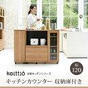 Keittio 北欧キッチンシリーズ 幅120 キッチンカウンター 収納庫付き 北欧調 オーブンレンジ対応 キャビネット付き 木…