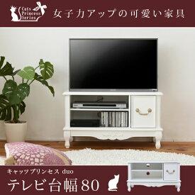姫系 キャッツプリンセス duo テレビ台 幅80 猫足 家具 カワイイ コンパクト テレビラック ラブロマ ホワイト