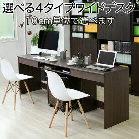 選べる4サイズ デスク オフィスデスク 180cm 190cm 200cm 210cm 奥行50 配線収納 収納 ワイド ワークデスク 木製 パソコンデスク 事務所机 オフィス 机 パソコン システムデスク PCデスク つくえ ブラウン