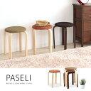 「PASELIパセリ」布張り 木製スツール 布製座面 ファブリック 省スペーススタッキングスツール 丸椅子 積み重ねできるコンパクト丸イス ブラック グリーン オレンジ 受付や店舗にも 北欧シンプルナ