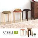 【5脚セット】「PASELIパセリ」布張り 木製スツール 布製座面 ファブリック 省スペーススタッキングスツール 丸…