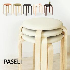 「PASELIパセリ」木製スツール スタッキング 積み重ね可能 丸椅子 積み重ねできるコンパクト丸イス PVCレザー 革張り ファブリック 布張り 布製 省スペース 受付や店舗にも 北欧デザイン風 シンプルナチュラル おしゃれ パセリスツール[k]