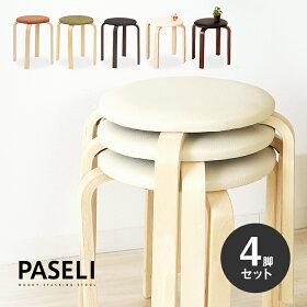 お得な4脚セット「PASELIパセリ」木製スツールスタッキング積み重ね可能丸椅子コンパクト丸イスPVCレザー革張りファブリック布張り布製省スペース受付や店舗にも北欧デザイン風シンプルナチュラルおしゃれパセリスツール【送料無料】